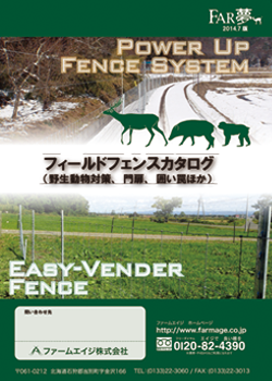 catalog_fieldfence201600