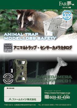 catalog_trap_camera_201600
